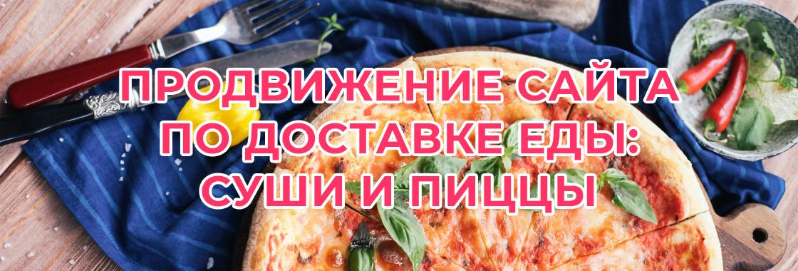 Продвижение сайта по доставке суши и пиццы 2020 год - Харьков, PRWEB