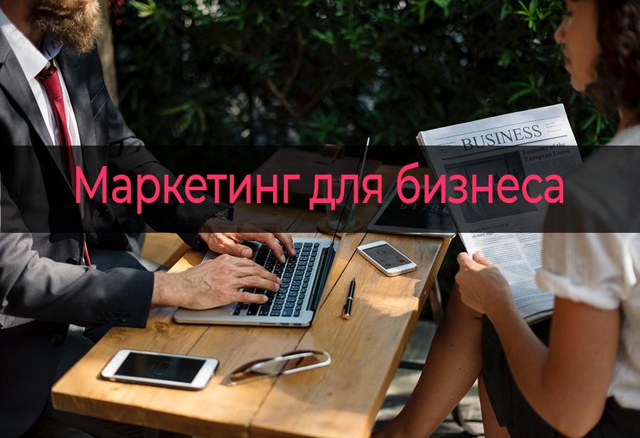 Цели и задачи маркетинга для бизнеса -prweb.pro